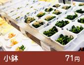 小鉢 71円