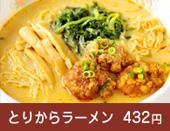 とりからラーメン 432円