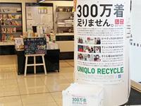 リユース・リサイクル活動への協力