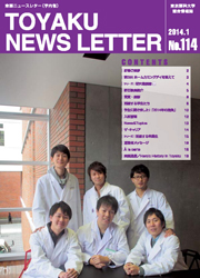 東薬ニュースレター114号