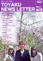 東薬ニュースレター115号