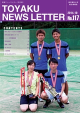 東薬ニュースレター117号