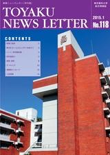 東薬ニュースレター118号