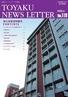東薬ニュースレター119号