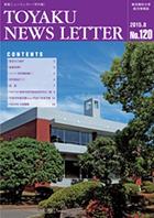 東薬ニュースレター120号