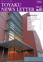 東薬ニュースレター121号
