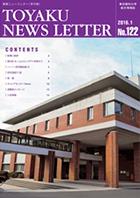 東薬ニュースレター122号