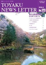 東薬ニュースレター123号