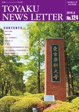 東薬ニュースレター124号