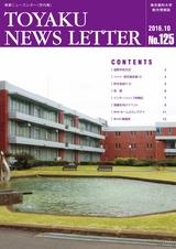 東薬ニュースレター125号