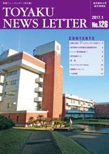 東薬ニュースレター126号