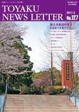 東薬ニュースレター127号