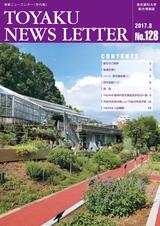 東薬ニュースレター128号