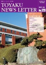 東薬ニュースレター129号