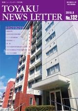 東薬ニュースレター131号