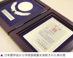 日本薬学会から学術振興賞を表彰された時の盾
