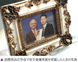 国際高血圧学会で若手最優秀賞を受賞したときの写真