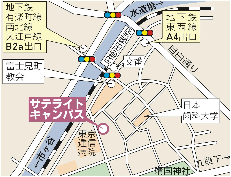 千代田サテライトキャンパス