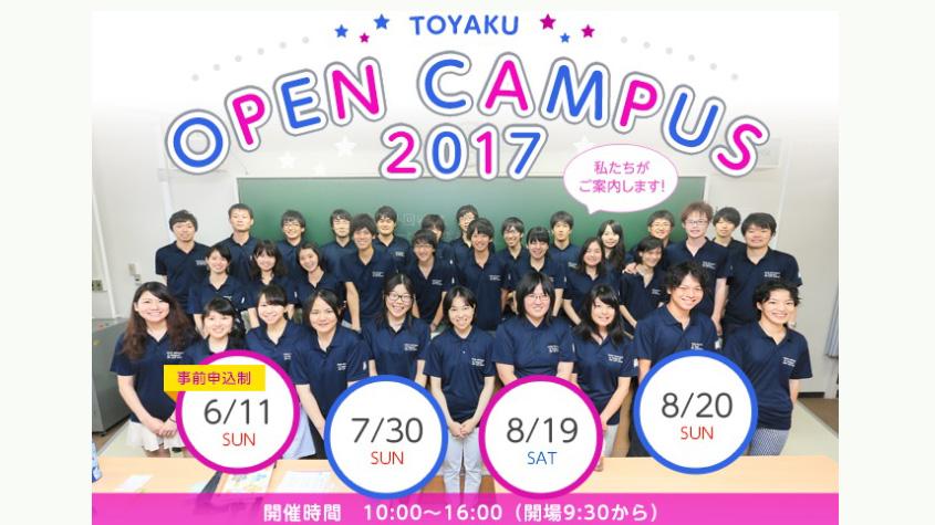 nt2017オープンキャンパス
