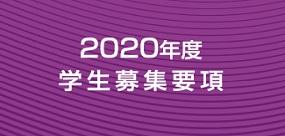 募集要項2019