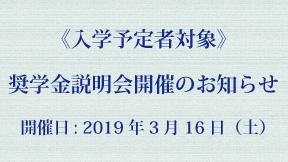 2019奨学金