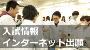 入試情報(学生)