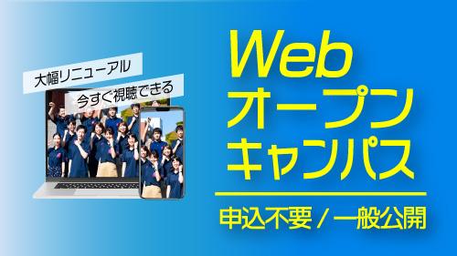 【今すぐ視聴できる】Webオープンキャンパス|大幅リニューアルしました