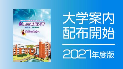 2021年度版 大学案内 配布開始のお知らせ