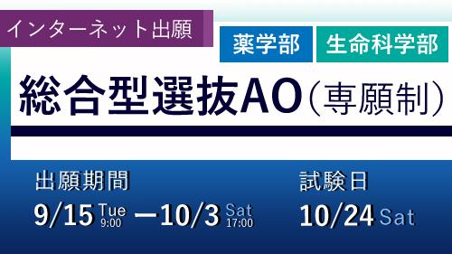 総合型選抜AO【薬学部・生命科学部】の出願を受付中|10/3(土)〆切