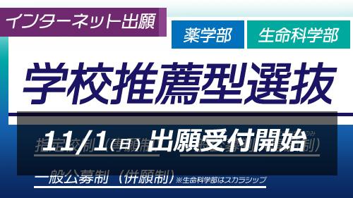 【予告】11/1(日)より学校推薦型選抜の出願受付を開始します