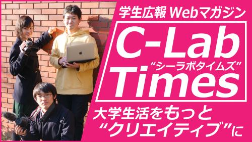 学生広報Webマガジン『C-LabTimes』の連載がスタートします
