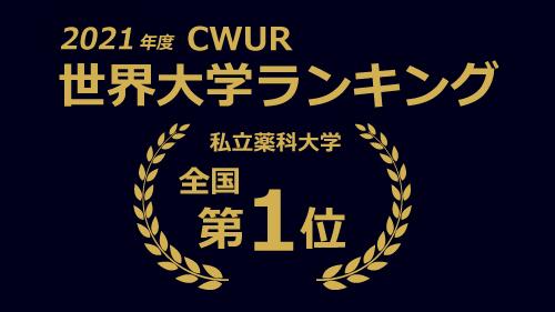 CWUR世界大学ランキングに私立薬科大学で唯一ランクイン