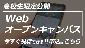 【今すぐ視聴できる】Webオープンキャンパス|高校生限定公開