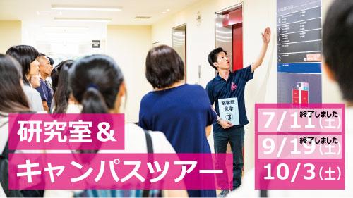 10/3(土)【来場型】研究室&キャンパスツアーを開催|高3生・既卒生限定(事前申込制)