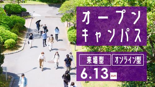 【来場型&オンライン同時】オープンキャンパスを開催します|5/14(金)より申込開始