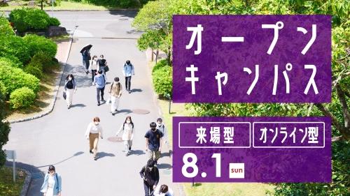 【来場型&オンライン同時】オープンキャンパスを開催します|7/7(水)より申込開始