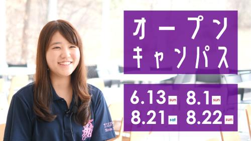 【来場型&オンライン型】8/21(土)・22日(日)にオープンキャンパスを開催します|7/26(月)より申込開始